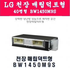 BW1450M9S