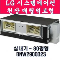 LG시스템에어컨 천장 매립덕트형-80평형