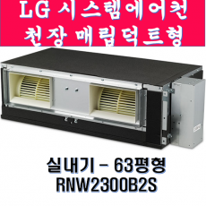 LG시스템에어컨 천장 매립덕트형-63평형
