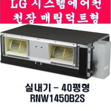 LG시스템에어컨 천장 매립덕트형-40평형