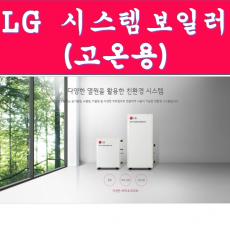 LG전자    시스템보일러 (고온용) LRD-L1600B