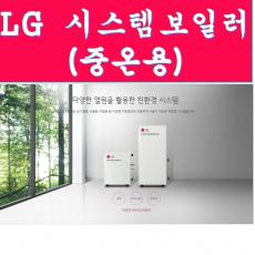 LG전자    시스템보일러 (중온용) LRD-L1600A